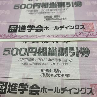 進学会 株主優待券 6000円分 (その他)