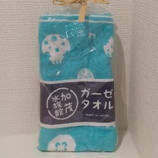 【新品・未使用・未開封】くらげ ガーゼ タオル 加茂水族館 水色(タオル/バス用品)