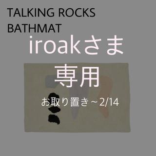 アクタス(ACTUS)のCOLD PICNIC TALKING ROCKS BATHMAT バスマット(バスマット)
