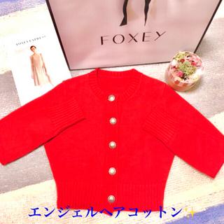 フォクシー(FOXEY)のFOXEY フォクシー美品✨【エンジェルヘアコットン💖カーディガン38】 ルネ(カーディガン)