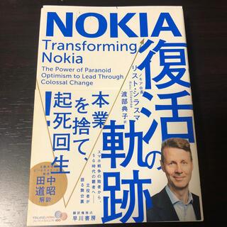 NOKIA 復活の軌跡(ビジネス/経済)