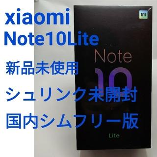 アンドロイド(ANDROID)のxiaomi note10lite 新品未使用未開封品 国内シムフリー版(スマートフォン本体)