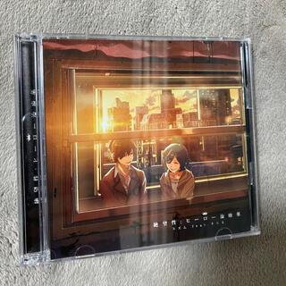 絶望性:ヒーロー治癒薬/スズム feat.そらる(ボーカロイド)