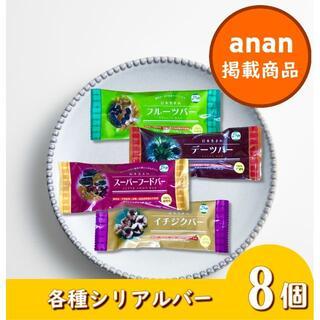 シリアルバー エナジーバー ダイエット 糖尿病対策(菓子/デザート)