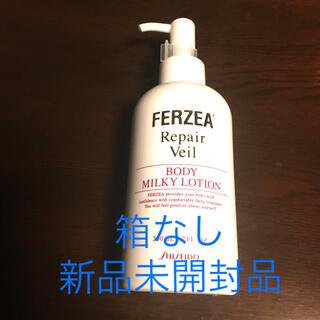 シセイドウ(SHISEIDO (資生堂))の【新品】フェルゼア リペアベール ボディーミルク 200ml(ボディローション/ミルク)