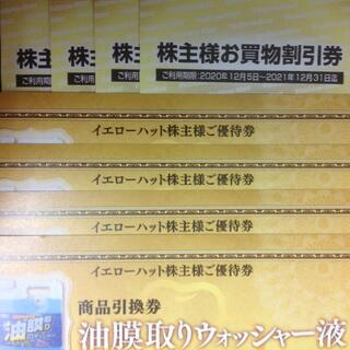 イエローハット 株主優待 12000円分とウォッシャー液券4枚(その他)