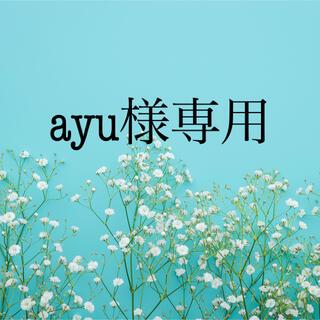 ayu様専用(アイシャドウ)
