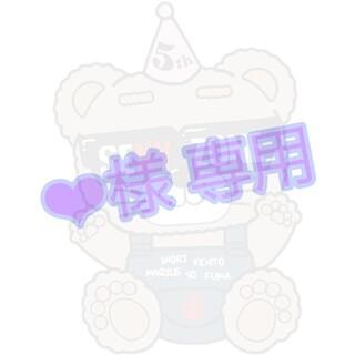 セクシー ゾーン(Sexy Zone)の【❤︎様 専用ページ】(ポップス/ロック(邦楽))