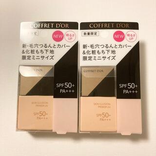 コフレドール(COFFRET D'OR)のコフレドール 化粧下地 スキンイリュージョンプライマー UV 8.5ml(化粧下地)