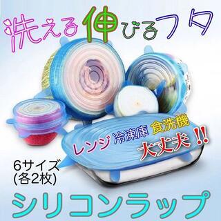 洗えるフタ💙シリコンラップ💙洗えるエコラップ12枚セット(その他)