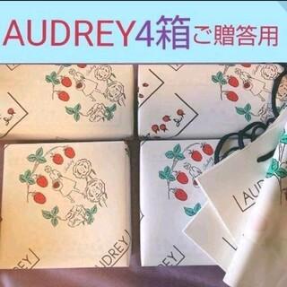 タカシマヤ(髙島屋)の新品未開封 AUDREY オードリーご贈答用グレイシアミルク2箱ハローベリー2箱(菓子/デザート)