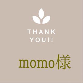 【momo様専用】(パンツ)