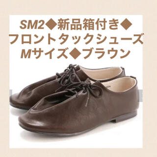 サマンサモスモス(SM2)の◆nntty様専用です✳︎(ローファー/革靴)