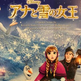 アナトユキノジョオウ(アナと雪の女王)のアナと雪の女王(アニメ)