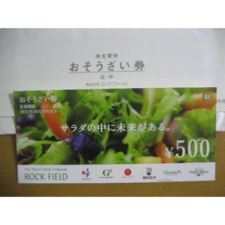 5000円分 ロック・フィールド 株主優待券(フード/ドリンク券)