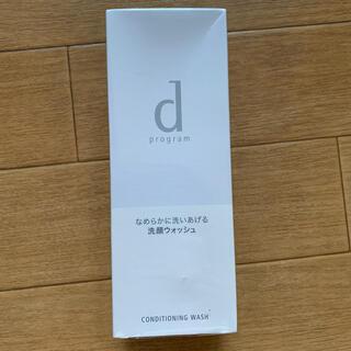 ディープログラム(d program)の資生堂 dプログラム コンディショニングウォッシュ  敏感肌用(150g)(洗顔料)