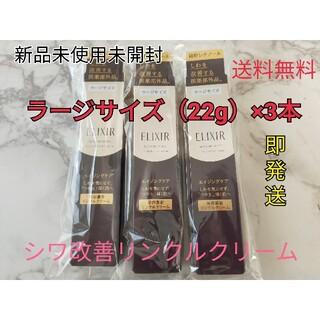 エリクシール 美容濃密 リンクルクリームラージサイズ3本セット(その他)