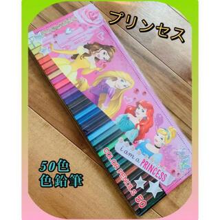 ディズニー(Disney)の新品 ディズニー プリンセス 50色 色鉛筆(色鉛筆)