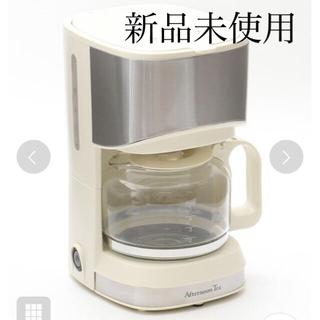 アフタヌーンティー(AfternoonTea)のアフタヌーンティー 福袋 コーヒースタンド コーヒーメーカー(コーヒーメーカー)
