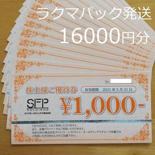 SFP株主優待券 16000円分 磯丸水産 鳥良 とりよし きづなすし他(レストラン/食事券)