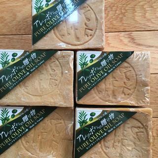 アレッポノセッケン(アレッポの石鹸)の5個セット アレッポからの贈り物 オリーブ石鹸 界面活性剤、香料無添加!送料無料(ボディソープ/石鹸)