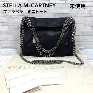 ステラマッカートニー(Stella McCartney)の専用未使用 ステラマッカートニー  ファラベラ ミニトート 2way(ハンドバッグ)