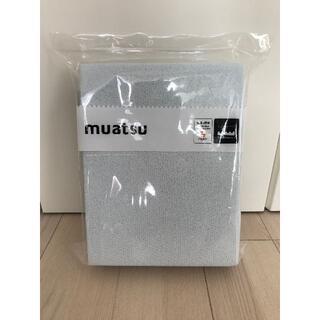 ニシカワ(西川)の昭和西川 ムアツシーツ パイルカラー シングル 100×203cm MS6150(シーツ/カバー)