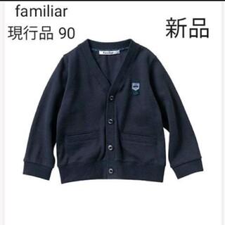familiar - 【現行品】familiar カーディガン 90