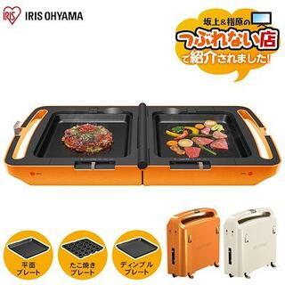 アイリスオーヤマ - 新品アイリスオーヤマ 両面ホットプレート たこ焼き 3WAYオレンジ