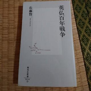 シュウエイシャ(集英社)の英仏百年戦争(中世フランス史)(人文/社会)