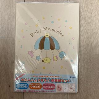 ベビーギャップ(babyGAP)の命名紙 セット baby memorys(命名紙)