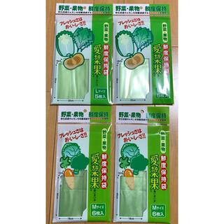 愛菜果 野菜 果物 鮮度保持袋 M L ×2袋 野菜の保存に(収納/キッチン雑貨)