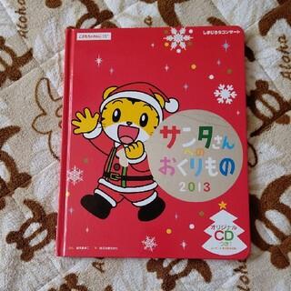 しまじろうコンサート サンタさんへのおくりもの(絵本/児童書)