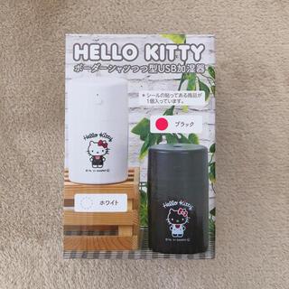 ハローキティ - ハローキティ/ボーダーシャツつつ型USB加湿器【ブラック】