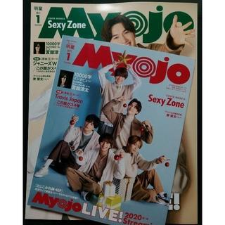 ジャニーズジュニア(ジャニーズJr.)のMyojo (ミョウジョウ) とちっこいMyojo 2021年 01月号 雑誌(アート/エンタメ)