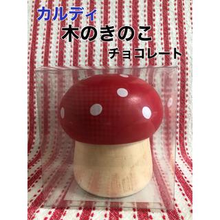 カルディ(KALDI)の【新品・未開封】カルディ 木のきのこ  チョコレート バレンタイン(菓子/デザート)