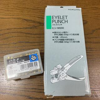 コクヨ(コクヨ)のハトメパンチ KOKUYO ヒン-M200 5mm ハトメ付き(その他)