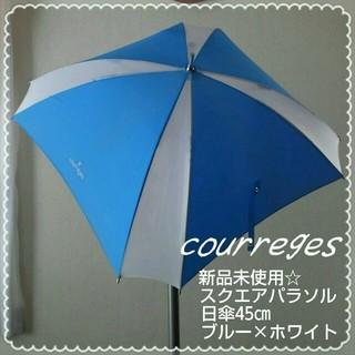 クレージュ(Courreges)のcourregesスクエアパラソル☆新品(傘)