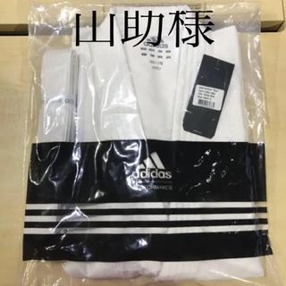 アディダス(adidas)のadidas柔道着 帯付き 上下セット(相撲/武道)
