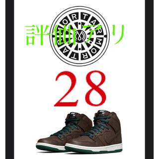ナイキ(NIKE)のNIKE SB DUNK HIGH BAROQUE BROWN  28(スニーカー)