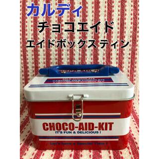 カルディ(KALDI)の【新品・未開封】KALDI  カルディ チョコエイド エイドボックスティン(菓子/デザート)