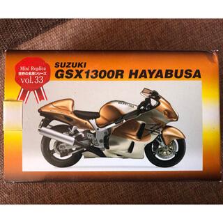 スズキ(スズキ)の世界の名車シリーズ GSX1300Rハヤブサ(その他)