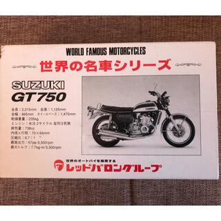 スズキ(スズキ)のSUZUKI スズキ GT750 ブロンズ製 ミニチュアモデル 非売品/美品!(その他)