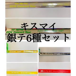 キスマイフットツー(Kis-My-Ft2)のKis-My-Ft2銀テープ6種セット(アイドルグッズ)