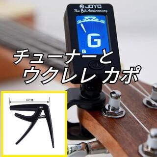 簡単 クリップチューナー 電池付き +ウクレレ専用カポ(その他)