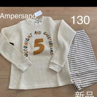 ampersand - 【Ampersand】130㎝新品パジャマ