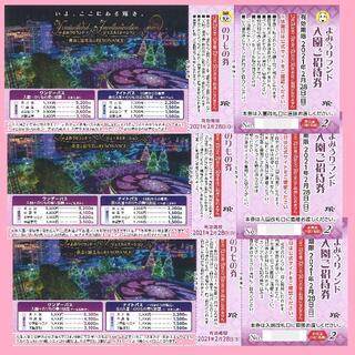 バラ売可 よみうりランド 入園ご招待券 3枚セット のりもの券1回分付き(遊園地/テーマパーク)
