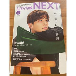 キネマ旬報NEXT(ネクスト) Vol.35 2020年 12/21号(音楽/芸能)
