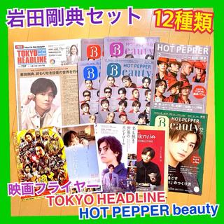 岩田剛典 HOT PEPPER beauty ヒカリエ 映画フライヤー(ミュージシャン)