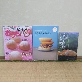 簡単に作れるパンのレシピ本&白神こだま酵母でパンを焼く 3冊セット(料理/グルメ)